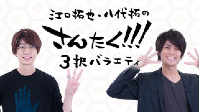 #0!!! 「江口拓也・八代拓の『さんたく!!!』」はじまります!!!