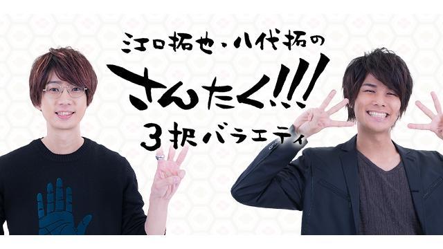 さんたく!!! chapter3 MC2名サイン入りカレンダー&缶バッチセットプレゼント!