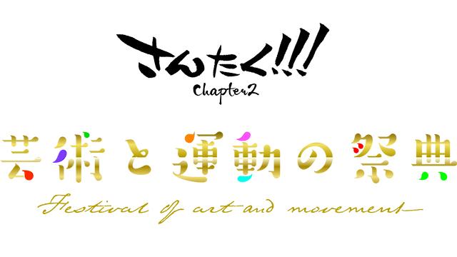 【11月11日開催】さんたく!!! Chapter2~芸術と運動の祭典~ について。