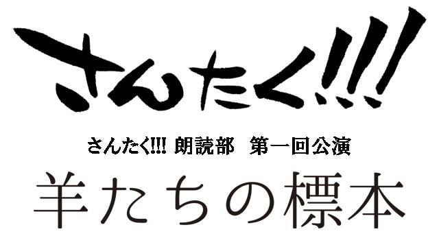 【1月27日更新版】さんたく!!!朗読部第一回公演『羊たちの標本』イベント情報
