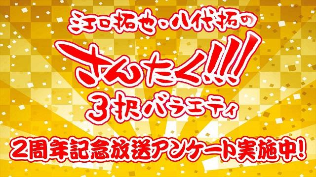 さんたく!!! 2周年記念放送アンケート実施中!