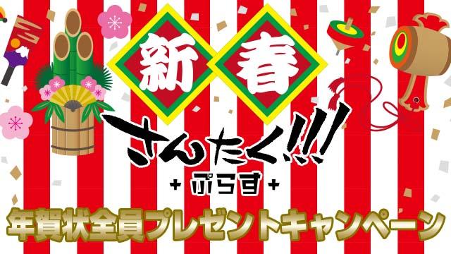 『さんたく!!!ぷらす』から新年のご挨拶!年賀状全員プレゼントキャンペーン