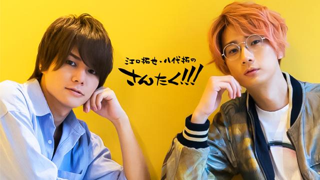【GoToイベント対象】配信版『さんたく!!!Chapter5~SAIKAI~』チケット販売開始のお知らせ