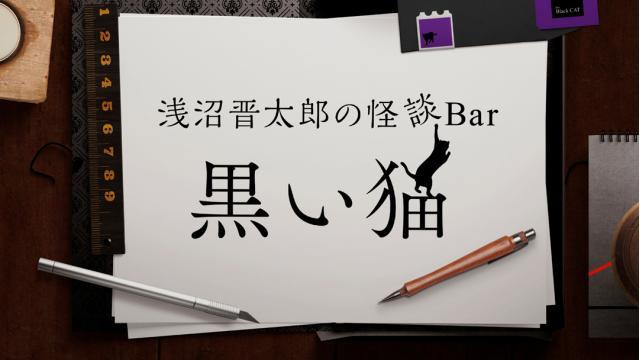 """【有観客チケット払い戻しのお知らせ】浅沼晋太郎の怪談Bar""""黒い猫""""-怪宴-"""