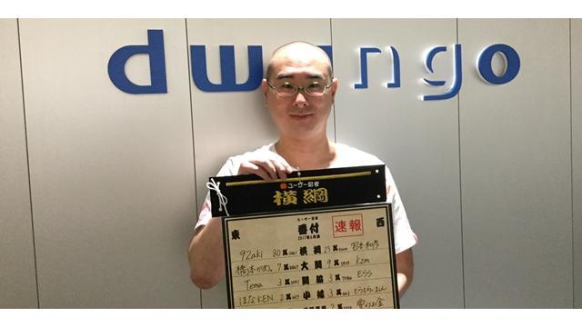 2017年6月期「東の横綱」92akiが語る「ユーザー記者番付」攻略法