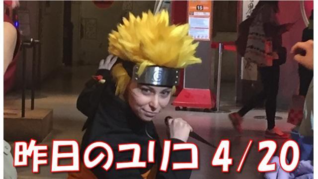 【昨日のユリコ】J-WORLDでコスプレ体験モデル!(4/20)