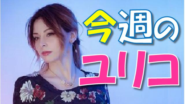 【今週のユリコ】7月3週:生ユリコ&新曲発表!!