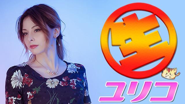 【生ユリコ】5月は2回放送するよー! ほか超会議のお知らせも。