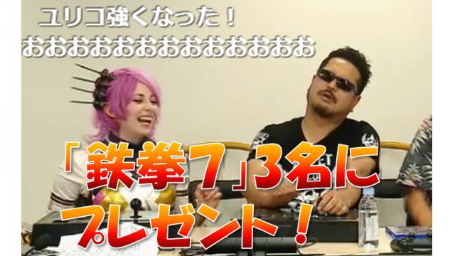 【悲報】原田P、ユリコタイガーに敗れる!(「鉄拳7」プレゼントも)