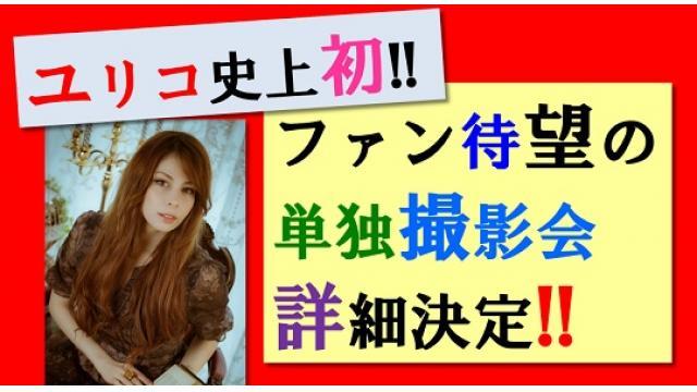 【速報】ユリコタイガー初の個人撮影会の詳細発表!