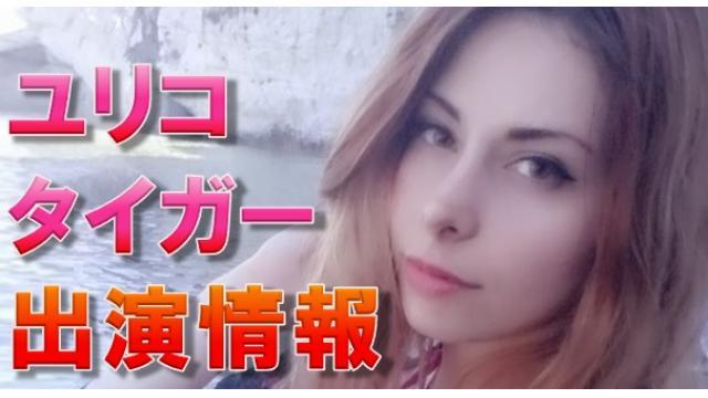 【出演情報】BS朝日「でんぱの神神」にユリコタイガーが出演します!