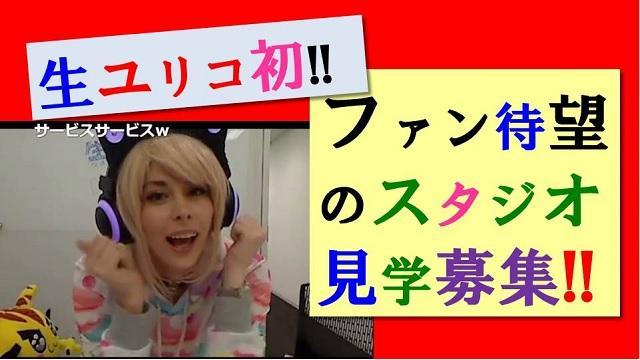 【緊急告知】「生ユリコ#5 誕生日SP」スタジオ見学者募集!