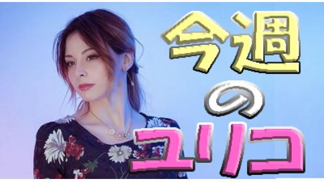 【今週のユリコ】1月4週:動画UP!&「生ユリコ#11」放送あり!