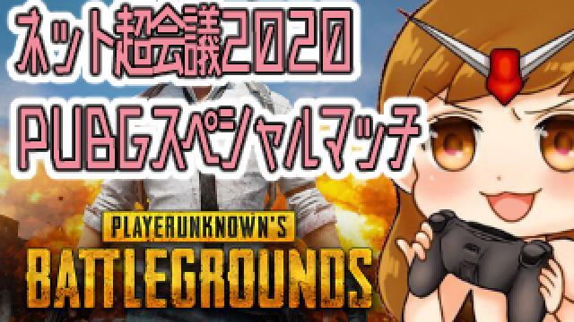 2020/04/18(土)ネット超会議 PUBGストリーマースペシャルマッチ