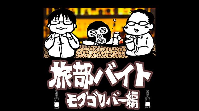 「旅部バイト」モグゴリバー編