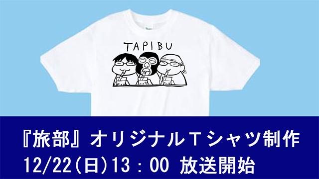 『旅部』シルクスクリーンでオリジナルTシャツ制作の生放送
