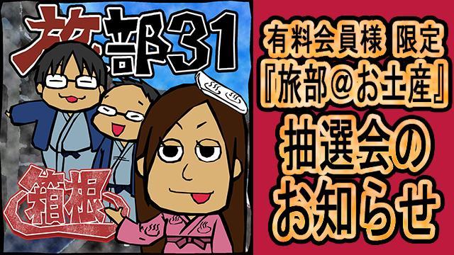 『旅部31 箱根編』有料会員特典のお知らせ!『旅部@お土産』