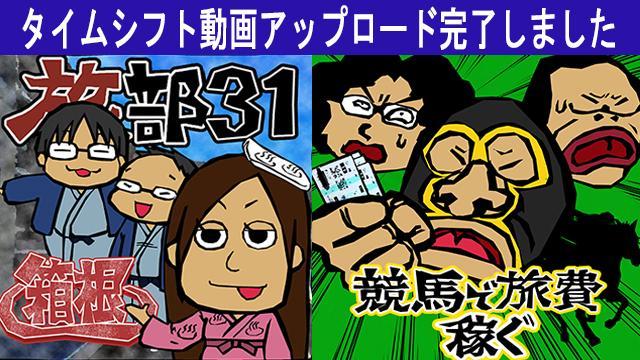 「旅部31」「旅部」競馬編 タイムシフト動画アップ完了!