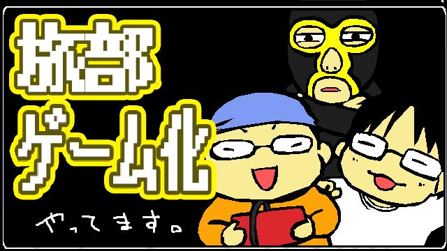 『旅部RPG』ゲーム開発企画始動!