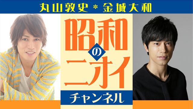 6月2日(金)夜9時から「昭和のニオイ」生放送スタート!初回ゲストは塩野瑛久&長濱慎!