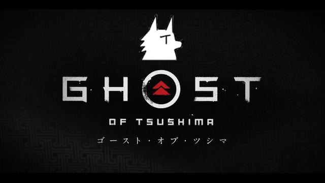 森民限定生放送アーカイブ「Ghost of Tsushima Part1」