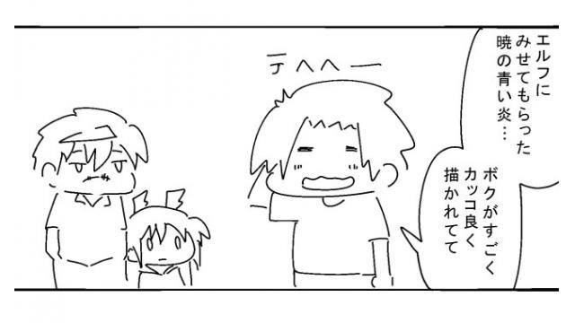 【会員】暁の青い炎