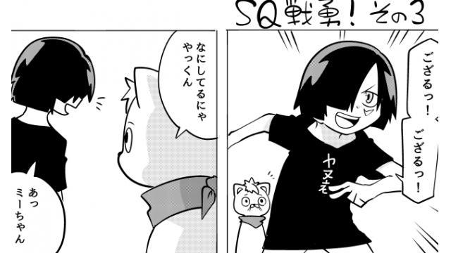 【会員】SQ戦勇!その3