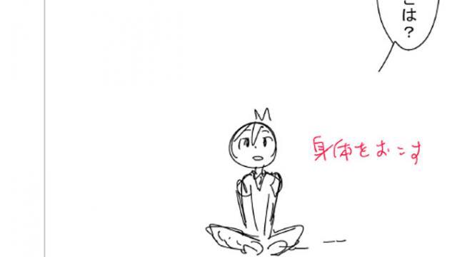 【スギナミ】31話