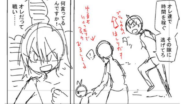 【スギナミ】32話