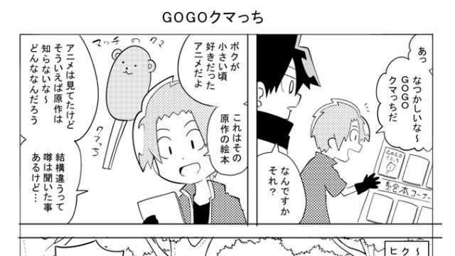 【会員】SQ戦勇!(清書