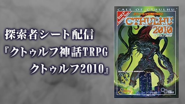 『クトゥルフ神話TRPG クトゥルフ2010』 探索者シートを配信!