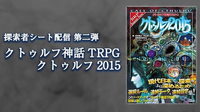 【第二弾】『クトゥルフ神話TRPG クトゥルフ2015』 探索者シートを配信!
