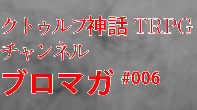 【お知らせ】這い寄る影 EP2 【解説編】生放送 8月27日19時配信決定!