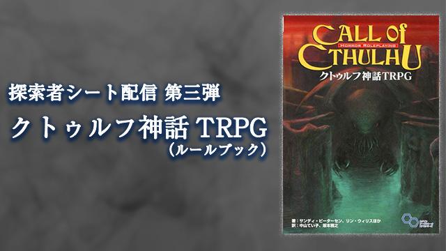 【第三弾】『クトゥルフ神話TRPG』 探索者シート3種を配信!