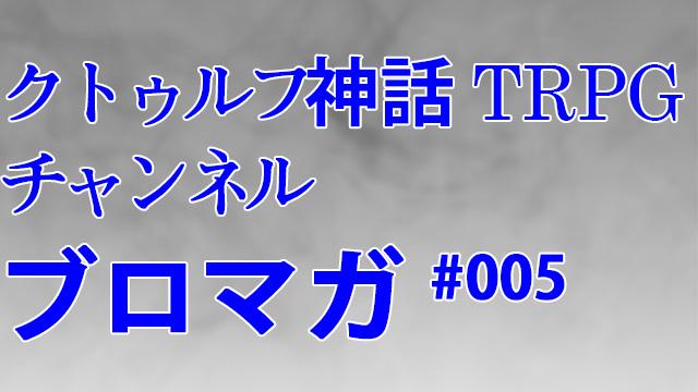 【イベント】クトゥルフ神話TRPGチャンネル ライブ! 開催決定!!