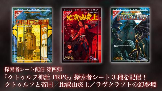 【第四弾】『クトゥルフ神話TRPG』 探索者シート3種を配信!