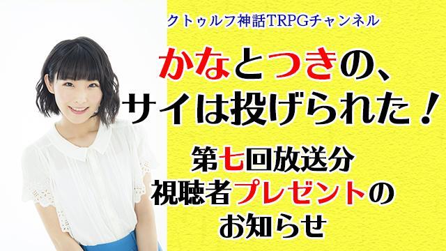 【プレゼント企画】かなつき1stシーズン最終回視聴者プレゼント!