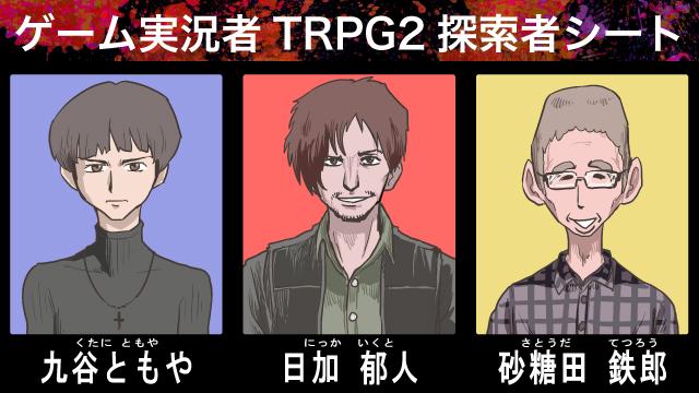ゲーム実況者TRPG2 虚像の悪夢 探索者シート