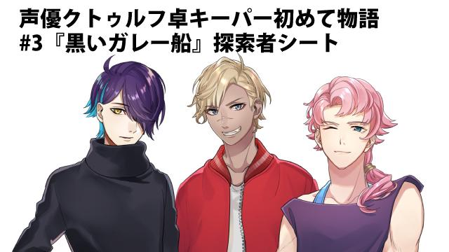 声優クトゥルフ卓〜キーパー初めて物語〜#3 探索者シート