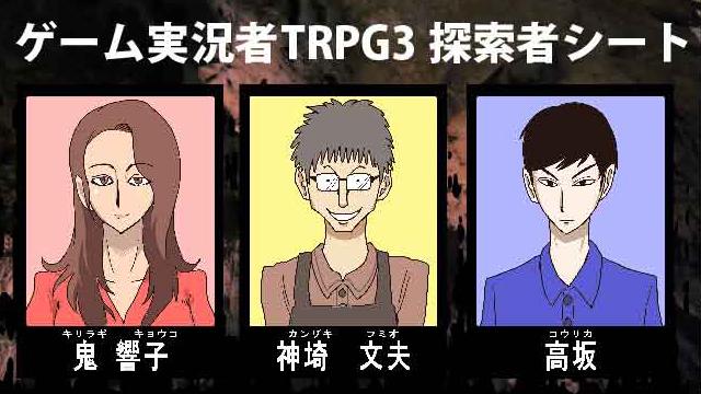 ゲーム実況者TRPG3 すきばらの神 探索者シート
