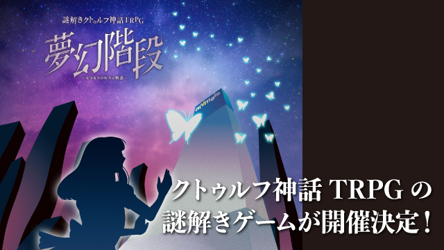 【キット予約開始】謎解きクトゥルフ神話TRPG 開催!