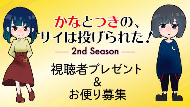 【プレゼント企画】かなつき2nd Season#7プレゼント!