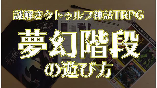 【ゲーム参加キット解説】謎解きクトゥルフ神話TRPG 夢幻階段の遊び方!