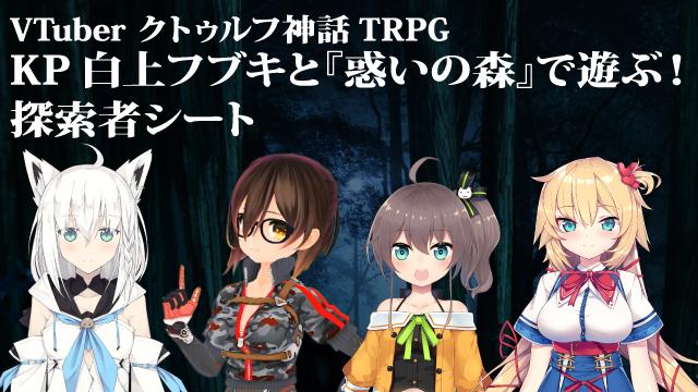 【探索者シート公開】VTuberクトゥルフ神話TRPG 白上フブキKPと『惑いの森』で遊ぶ!