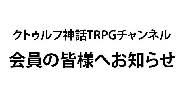 有料チャンネル会員向けコンテンツ更新終了のお知らせ