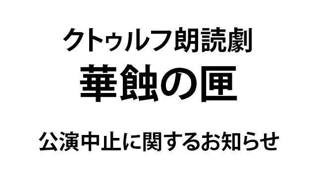 『クトゥルフ朗読劇 華蝕の匣』公演中止に関するお知らせ