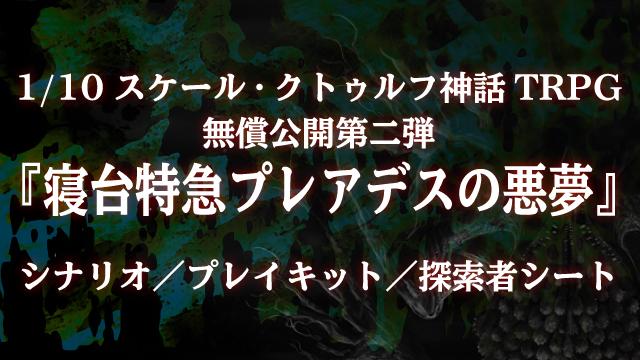 『1/10スケール・クトゥルフ神話TRPG』無償公開第二弾!