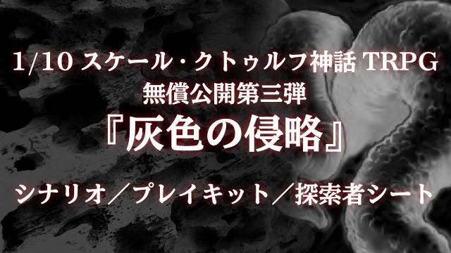『1/10スケール・クトゥルフ神話TRPG』無償公開第三弾!