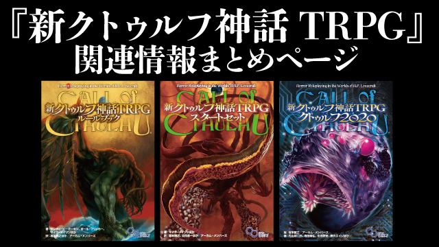 『新クトゥルフ神話TRPG』関連情報まとめページ
