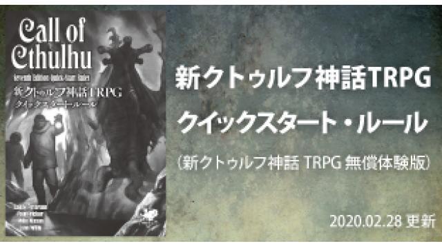 『新クトゥルフ神話TRPG クイックスタート・ルール』最新版(Ver.2020.02.28)